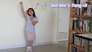 서희의 팡팡팡 노래와 춤 (샤이닝 스타의 마카롱)