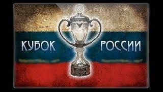 шинник 3:0 Урал (Кубок России, 1/16 финала)