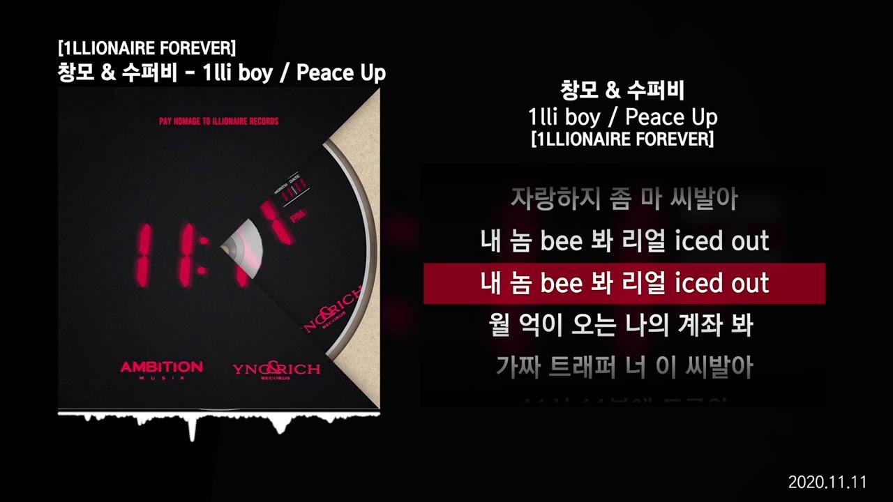 Download 창모 & 수퍼비 - 1lli Boy / Peace UpㅣLyrics/가사