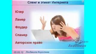 Этикет и правила Интернета. Людмила Королева