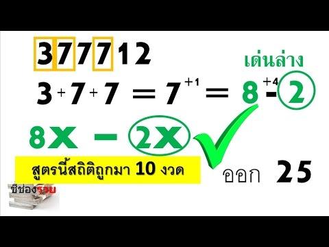 สูตรหวยเด็ด หาเลขเด่นล่างมาบ่อยหลักสิบ งวด1 กุมภาพันธ์ 2560