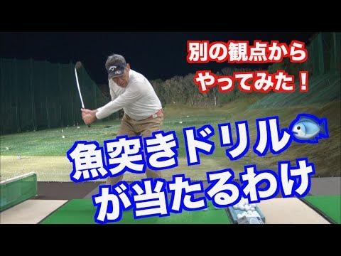 【独自の視点】ゴルフスイングの理想的なタイミングと考え方!!
