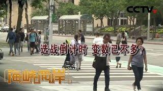 《海峡两岸》 20191123  CCTV中文国际