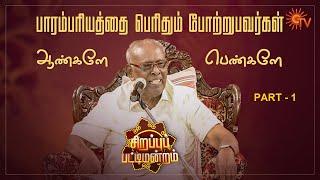 Sirappu Pattimandram - Full Show | Part - 1 | Pongal Special | Solomon Pappaiah \u0026 Team | Sun TV