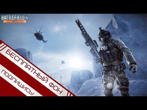 видео: Бесплатное оформление YouTube -Battlefield 4