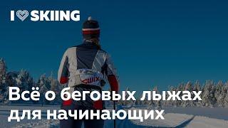 всё о беговых лыжах для начинающих  лекторий I Love Supersport