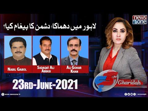 Gharida Farooqi Latest Talk Shows and Vlogs Videos
