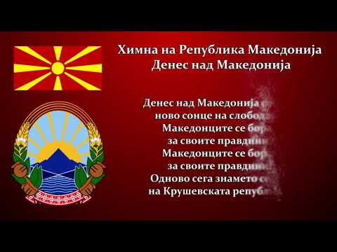 Himna na Republika Makedonija - Denes nad Makedonija