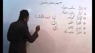 Arabi Grammar Lecture 22 Part 04  عربی  گرامر کلاسس
