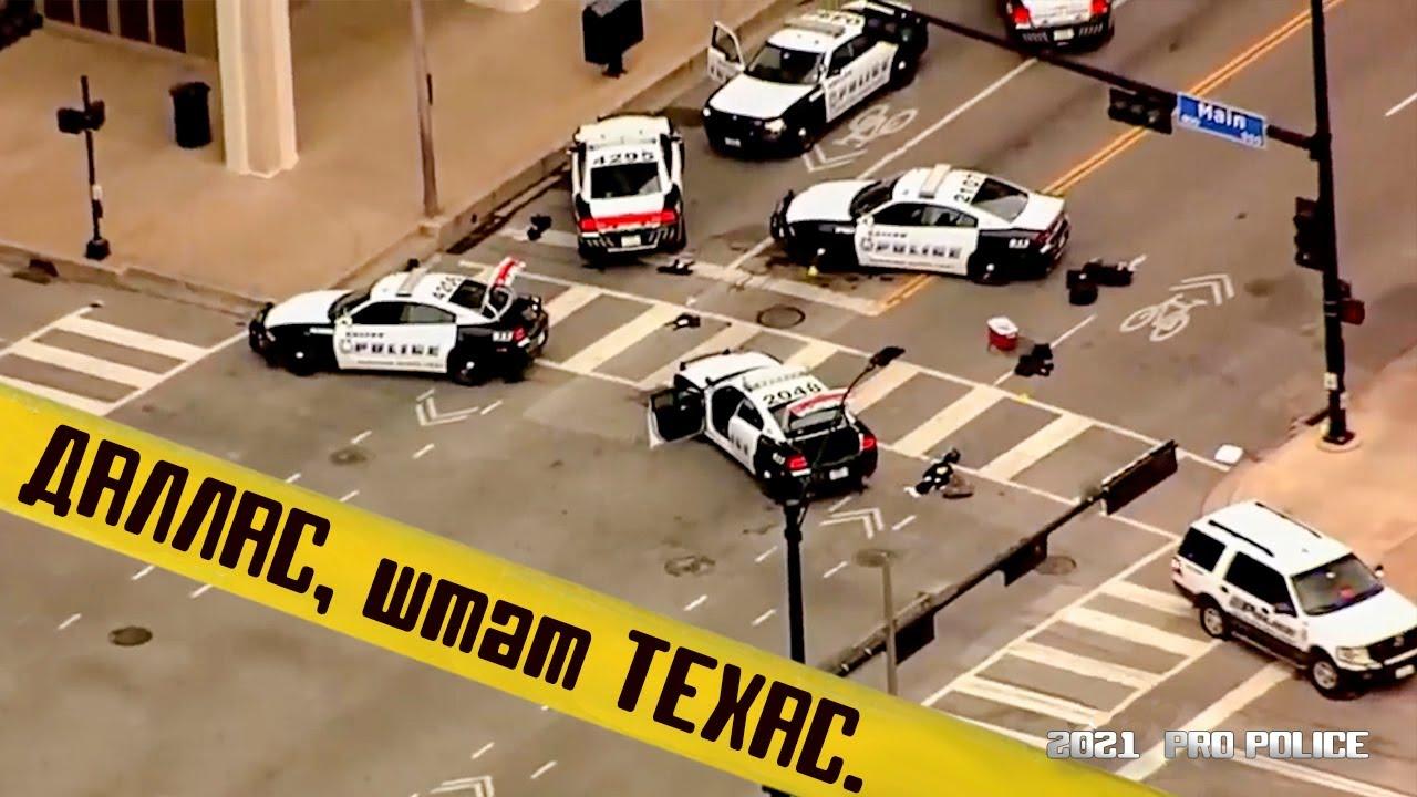 Массовый расстрел полицейских в Далласе, штат Техас.