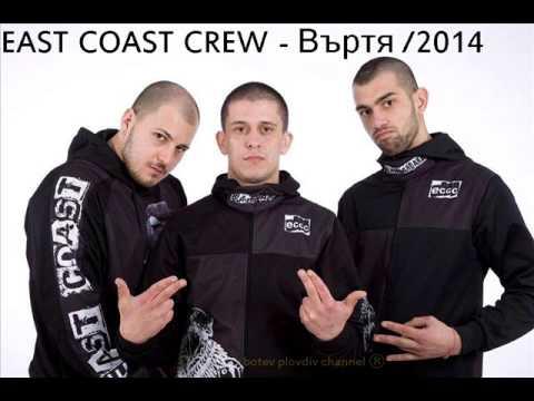 EAST COAST CREW (E.C.C.C.) - Въртя / 2014