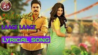 laage laage full song  latest song 2017  pawan kalyan sruthi hassan devi sri prasad