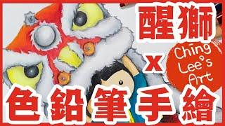農曆新年|畫畫|色鉛筆|木顏色|節日手繪|醒獅【旧暦】【お正月】【獅子舞】を描いてみた|农历新年|画画|色铅笔|农历新年|节日手绘|醒狮|Chinese New Year|ChingLee'sArt