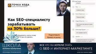 видео Вся правда о специалистах и агентствах контекстной рекламы