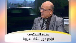 محمد المحتسب - تراجع دور اللغة العربية