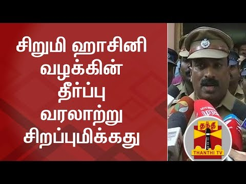 It is a historical Judgement - Kannan, Assistant Commissioner | Thanthi TV