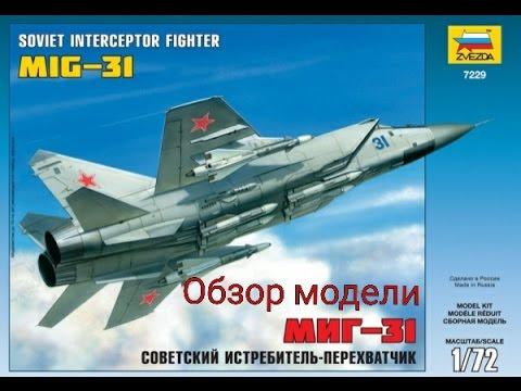 Распаковка и обзор модели МиГ-31 Звезда