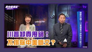 卸責大甩鍋川普揚言不排除美中斷交【Live】風向龍鳳配