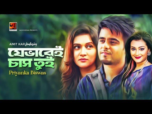 Je Bhabei Chash Tui | Amit Kar ft Priyanka Bishwas | ft Siam , Mithila | Official Music Video 2019
