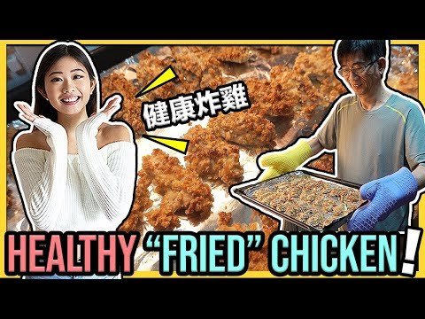 "Healthy ""Fried"" Chicken For Weight Loss! (taste Better Than KFC) Papa Wong's Secret Recipe ◆ Emi ◆"