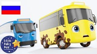 мультфильмы для детей | Автобус Бастер | Автомойка- перевод песни | Новый выпуск! | Литл Бэйби Бам