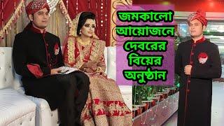 জমকালো আয়োজনে দেবরের বিয়ের অনুষ্ঠান | Bangladeshi Wedding Vlog | Bangladeshi Vlogger Mom