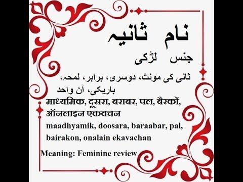 Sania Name Meaning in Urdu Sania ثانیہ  Hindi : सानिया ...