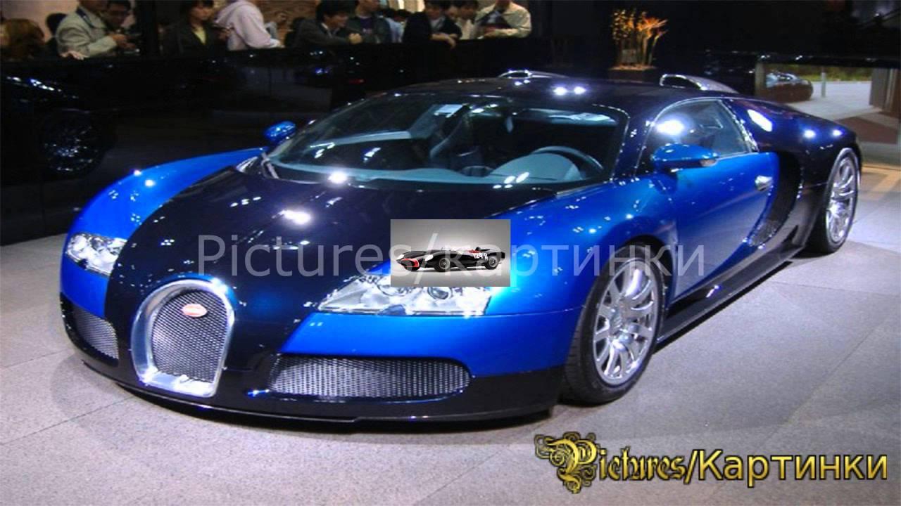 Самые дорогие машины.Картинки-Рicture Show - YouTube