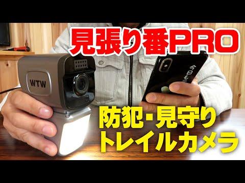 電源不要!DIYで設置 充電式のWiFi防犯カメラ「見張り番PRO」見守りカメラ、トレイルカメラとしても使える凄いカメラ Security camera 【塚本無線】