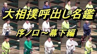 大相撲呼出名鑑 序ノ口~幕下編【2018年9月版】