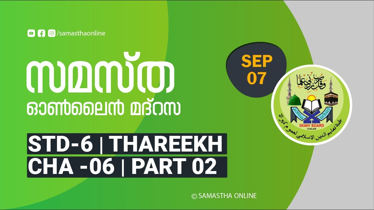 Download CLASS 6 THAREEKH CHAPTER 06 PART 02 SEP 07