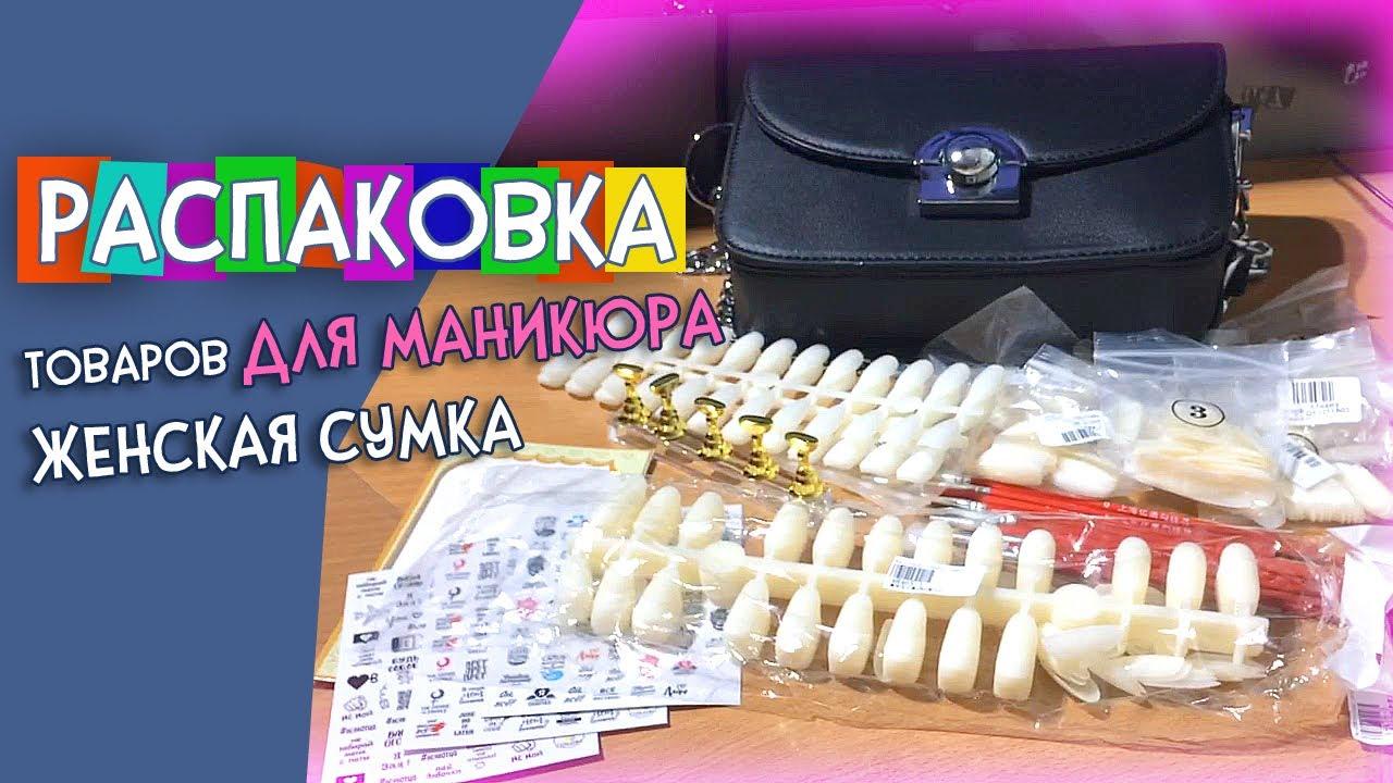 Распаковка посылок с AliExpress, товары для ногтей и женская сумочка 10.06.20