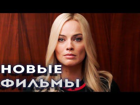 СВЕЖИЕ фильмы 2019-2020, которые ВЫШЛИ В HD!!!ТОП 5!