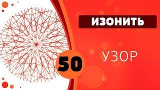 Изонить 50 -  Узор