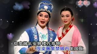 Teochew Opera 潮剧《春香传》选段《爱歌》