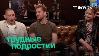 Трудные подростки на Comic Con Russia 2020