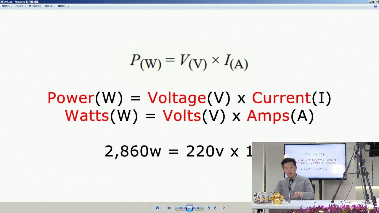 風火水電 180118 ep2 p2 of 2  W=VXA / 高鐵嘥電 / 環形及放射電路 / 解答問題