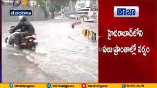 Changes in Weather | Rain Across Hyderabad
