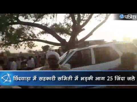 Fire in Chhindwara | 25 dead  on the spot at Madhya pradesh