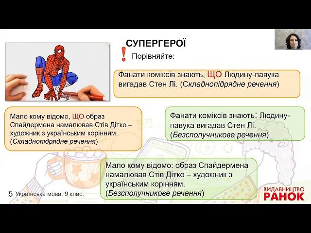 9 клас. Україньска мова.  Складні речення із сурядним і підрядним зв'язком