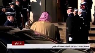محمد بن سلمان : حربنا ضد الحوثيين مسألة أمن قومي