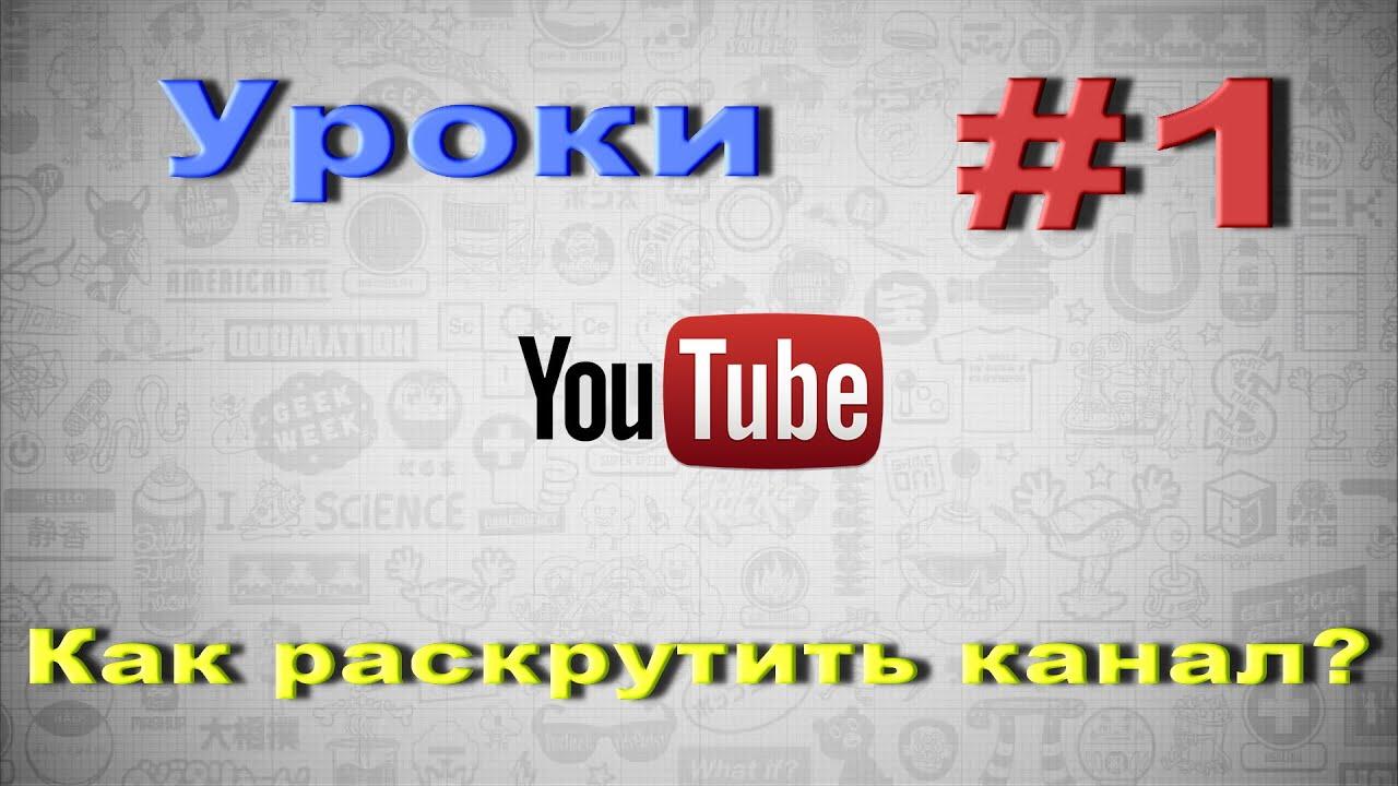 Продвижение канала на youtube 2017