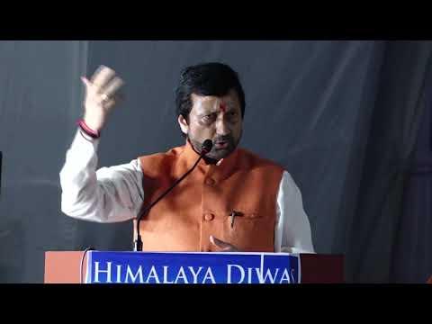 Himalaya Diwas Speech by Hon'ble Minister Shri Prakash Pantji (Sept 2018)