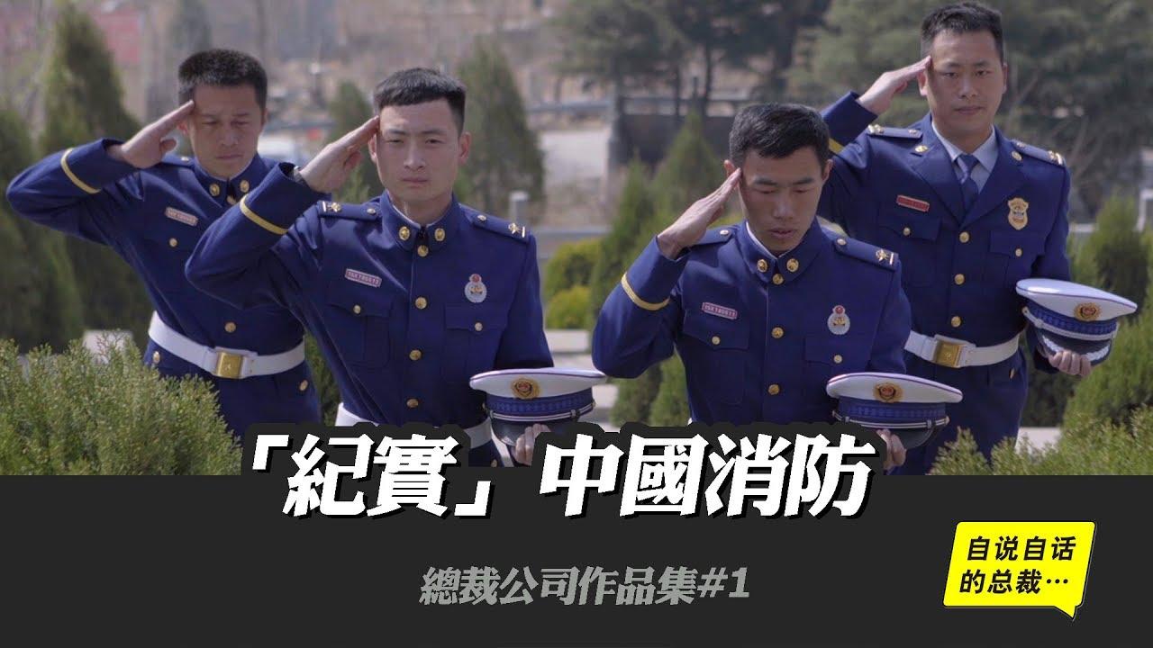 總裁公司作品集1 中國節·中國緣(清明篇):中國消防 自說自話的總裁