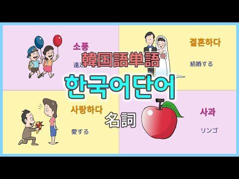 韓国語単語 - 名詞 한국어단어 - 명사  Korean Word - Noun