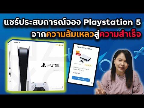 แชร์ประสบการณ์จอง Playstation 5 จากความล้มเหลวสู่ความสำเร็จ  (แนะนำวิธีจองPS5 ล่าสุดให้ทัน)