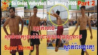 (Part 2)The Great Volleyball Match សុវណ្ណនាថចាប់ដៃគូជាមួយស្មាត់យក្ស  ||16 Aug 2018 (OV)