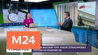 Смотреть видео Курс рубля отреагировал ростом на решение ЦБ - Москва 24 онлайн