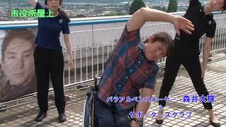 空からラジオ体操 〜東京都あきる野市〜