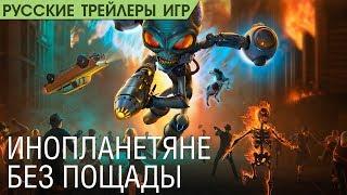 Destroy All Humans! - Инопланетяне без пощады - Русский трейлер (озвучка)